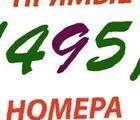Прямые номера 8(495) 295-21-96